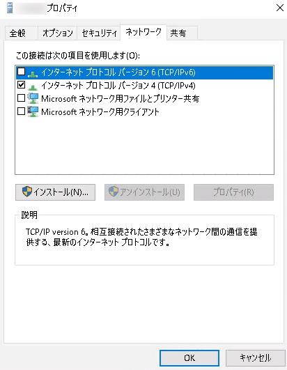 Windows10でVPN接続するときは、ショートカットからの接続がおすすめ