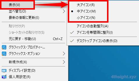 Windows10でデスクトップアイコンのサイズを微調整する方法