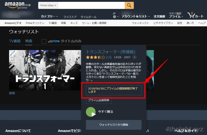 Amazonプライムビデオで閲覧期限が近い作品を確認する方法