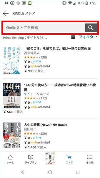 Amazonプライム:追加料金なしで読み放題の「Prime Reading」を使ってみる