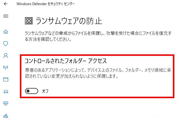 Windows10の標準機能だけでしっかりセキュリティ対策する方法