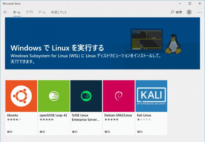 Windows10でLinuxコマンドを使うには(WSL)