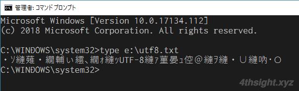 Windows10のコマンド処理で文字コードを変換するときは「nkf」がおすすめ
