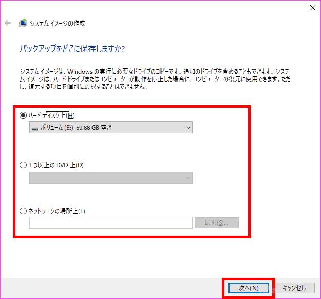 Windows10環境を標準機能でバックアップ/復元する方法