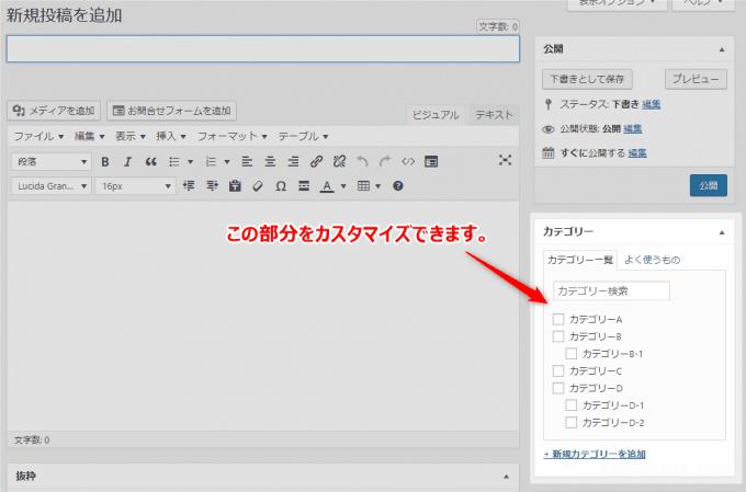 WordPressで記事投稿時のカテゴリー選択をカスタマイズする(Adjust Admin Category)