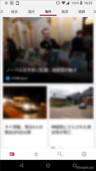 Androidスマホで見やすいニュースアプリ(Microsoft ニュース)