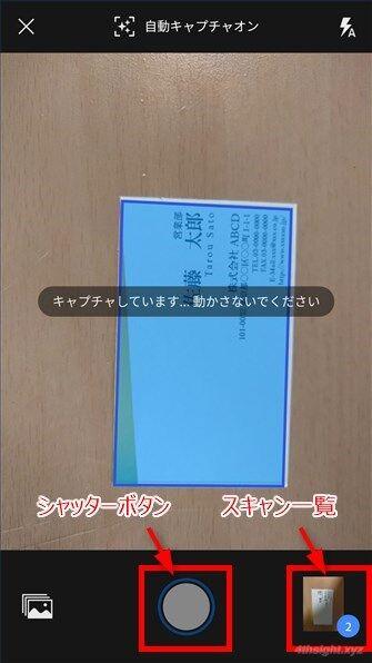 Andoridスマホで紙の書類を手軽にPDFファイルにする(Adobe Scan)