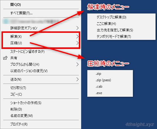 Windows10:圧縮解凍ソフトは「Lhaplus」がおすすめです。