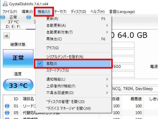 Windows10でハードディスクの状態(故障の前兆)を確認する「CrystalDiskInfo」