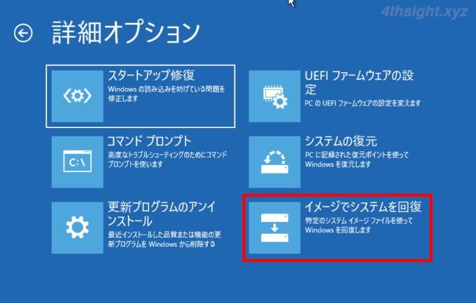 Windows10環境を標準機能でまるごとバックアップ/復元する方法