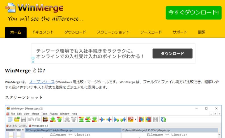 Windows10でファイルやフォルダーを比較して違いを確認するなら「WinMerge」