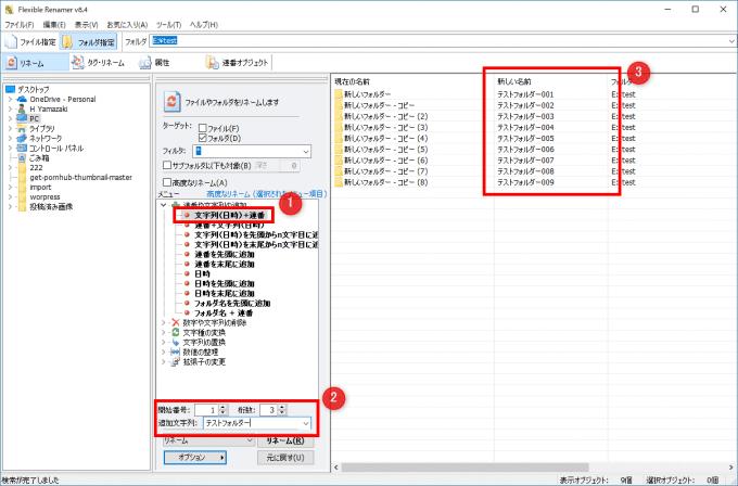 Windows10で大量のフォルダーやファイルの名前を一括変更できる「Flexible Renamer」