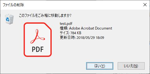 Windows10でファイルを削除する前に確認ダイアログを表示する方法