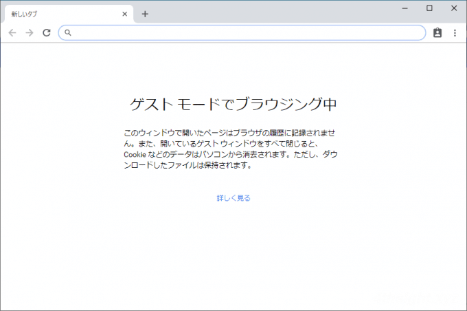 Chromeブラウザをプライバシー重視で利用するなら「ゲストモード」