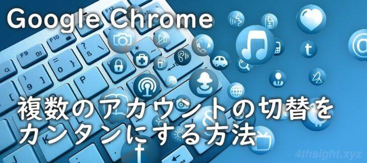 Chromeブラウザで利用するGoogleアカウントを簡単に切り替える方法