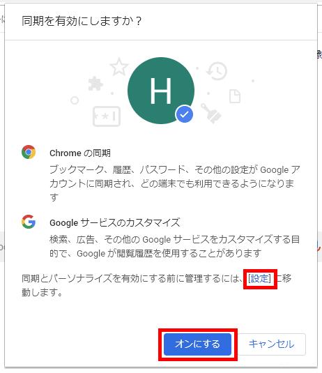 Google Chromeで複数アカウントを簡単に切り替えるには