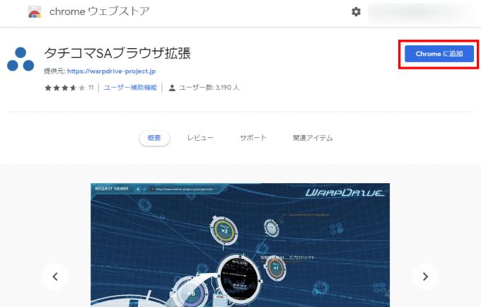 Google ChromeでWebを介した攻撃を防ぐ「タチコマSA」