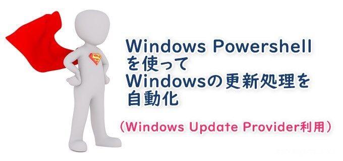 Windows10のPowerShellでWindows Updateを実行する方法