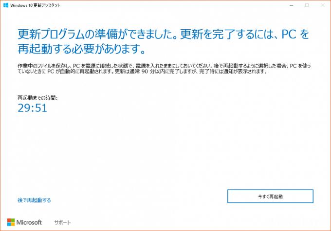 Windows10の機能更新プログラムを手動でインストールする(更新アシスタント編)