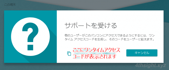無料のリモート接続ツールならWeb版「Chromeリモートデスクトップ」がおススメ