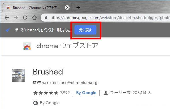 Chromeブラウザの見た目をカスタマイズするならテーマをインストールしてみよう