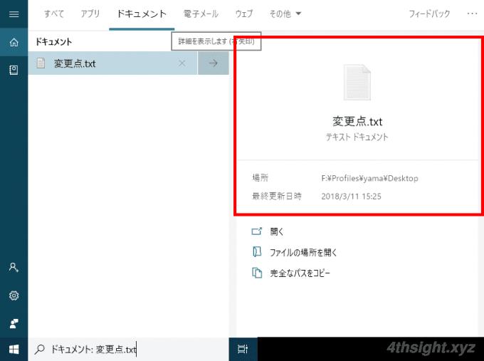 Windows10 October 2018 Updateの新機能について