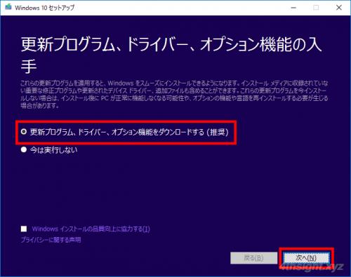 Windows10の機能更新プログラムを手動でインストールする(メディア作成ツール編)