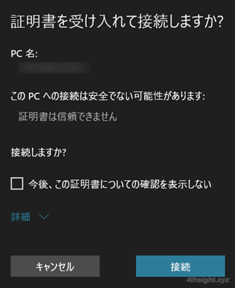 動的な解像度変更ができるリモートデスクトップ接続アプリ「Microsoftリモートデスクトップ」