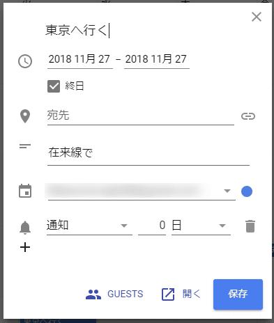 Google Chrome:Googleカレンダーを使いやすくする拡張機能(Checker Plus for Google Calendar)