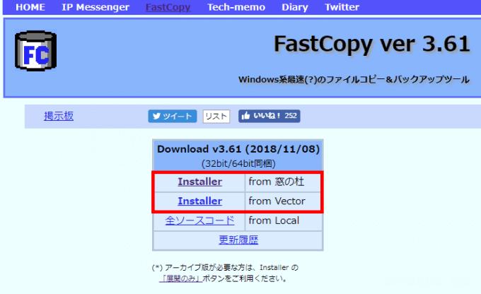 Windows10でファイルを高速コピーするツール(FastCopy)