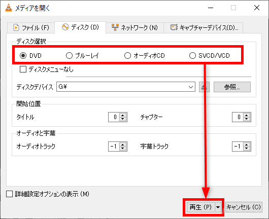 Windows10でDVDやブルーレイも再生できる無料メディアプレイヤー「VLC media player」