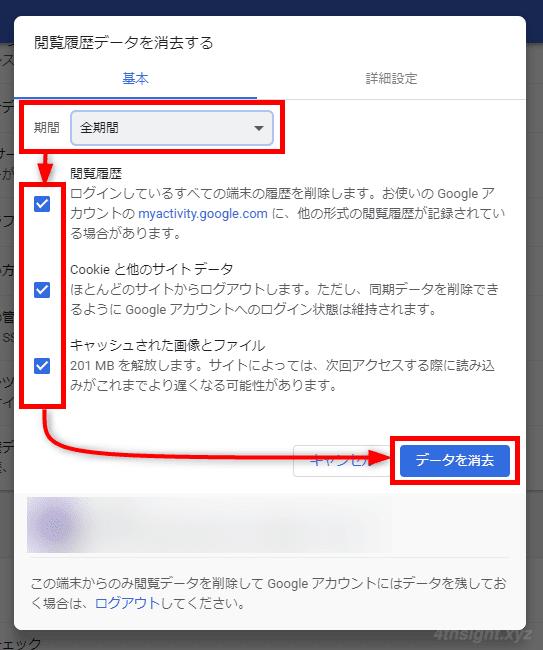 Google Chromeで表示トラブルを解消する方法(ブラウザキャッシュ)