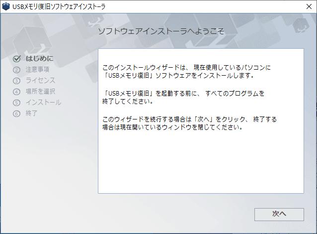 Windows10でリムーバブルメディアのデータを復旧する(USBメモリ復旧)