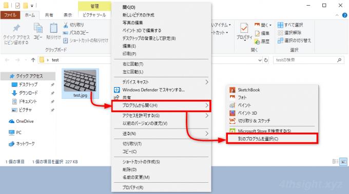 Windows10でファイルをダブルクリックしたときに利用されるアプリを変更する
