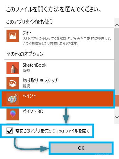 Windows10でファイルをダブルクリックしたときに起動するアプリ(既定のアプリ)を変更する
