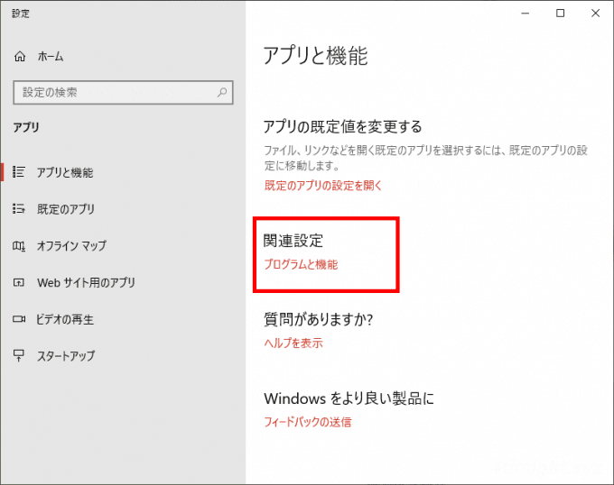 Windows10でIE11(Internet Explorer11)を使うには