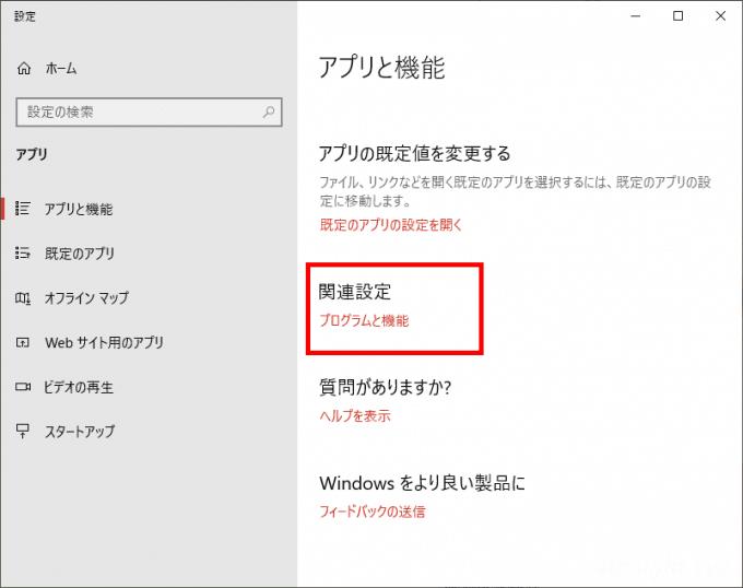 Windows10でIE11(Internet Explorer11)を使うには