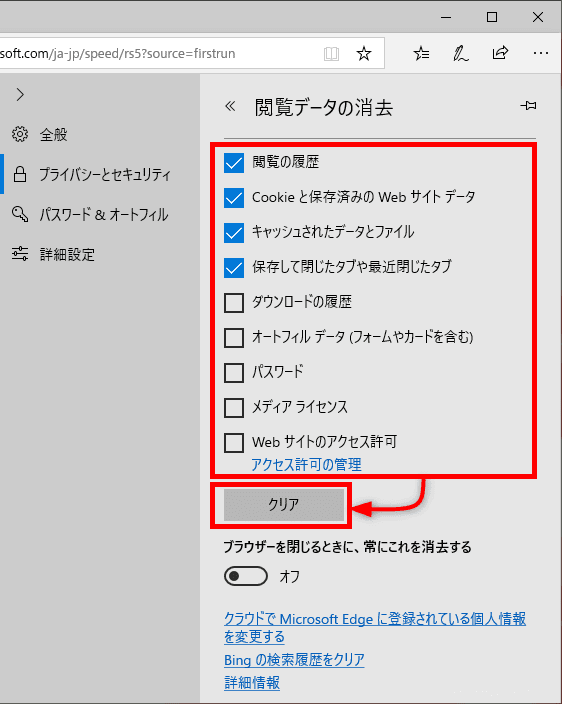 Windows10でIE11やEdgeの閲覧履歴を削除する方法