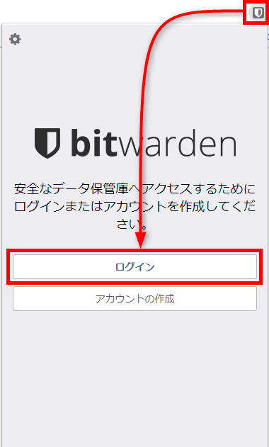 無料でもここまでできるパスワード管理ツール(Bitwarden)