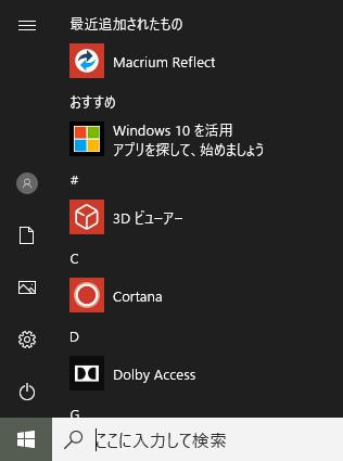 Windows10のスタート画面をもっと使いやすくしましょう。