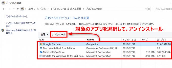 Windows10で不要なアプリは削除してスッキリさせましょう。