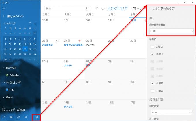 Windows10に標準搭載されている「カレンダー」アプリを使い倒す。