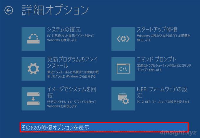 Windows10で未署名のデバイスドライバーがインストールできないときは