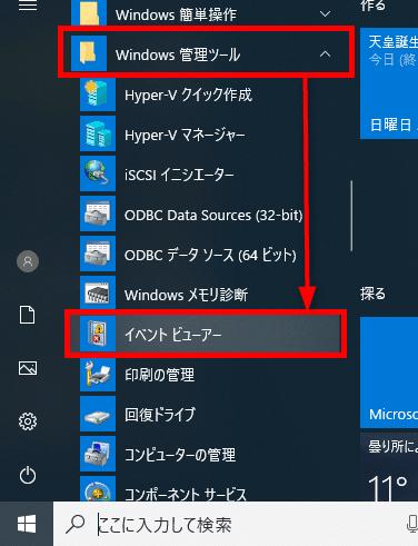 Windows10の様子がなんかおかしい、そんなときは「イベントビューアー」