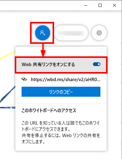 Windows10:言葉や文章で伝えきれないときは「Microsoft Whiteboard」で