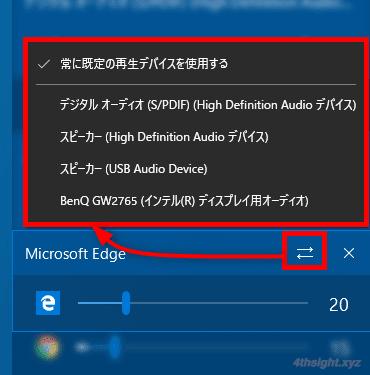 Windows10で音声再生デバイスをカンタンに切り替える(EarTrumpet)