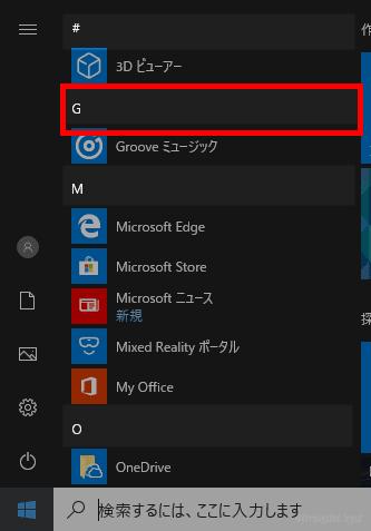 Windows10のスタートメニューから素早くアプリを探す