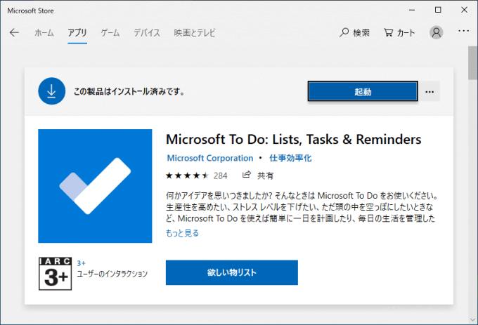 Windows10で日々のタスクを管理するなら「Microsoft To Do」がシンプルでおすすめ