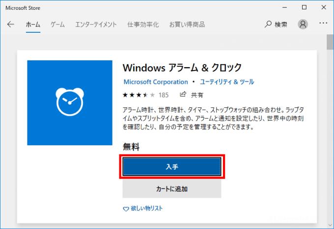 Windows10の標準搭載アプリをアンインストールする方法