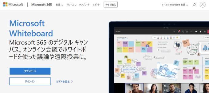 絵や図を使ってオンラインでコミュニケーションするなら「Microsoft Whiteboard」